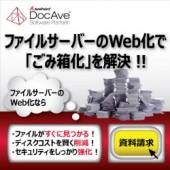 DocAve ファイルサーバ