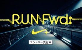 RUN Fwd:ナイキ