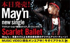 May'n ♪Scarlet Ballet
