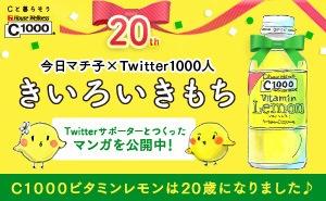 C1000ビタミンレモンのキャンペーン