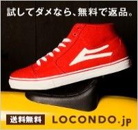 スニーカーLOCONDO.jp