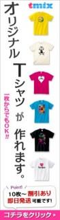 オリジナルTシャツ t-mix