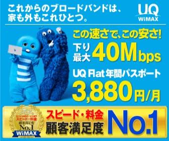 WiMAX(ガチャピン・ムック)