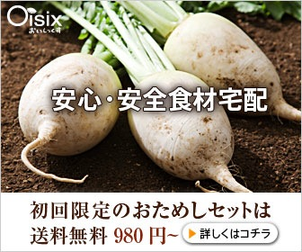 Oisix食材宅配(大根)