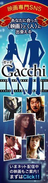 映画専門SNS Gacchi