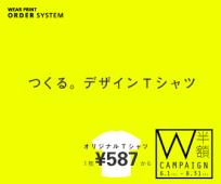 WEAR PRINT ORDER SYSTEM