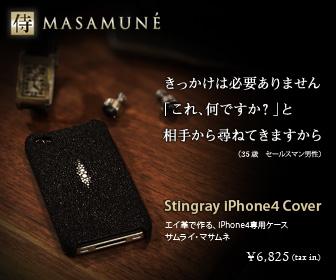 MASAMUNE iPhoneケース