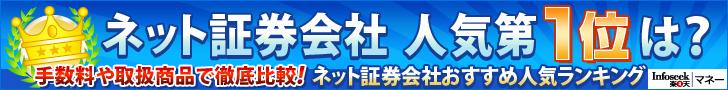 Infoseek楽天(ネット証券会社)