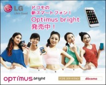 LG OPTIMUS bright-2