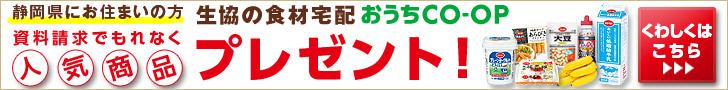 おうちCOOP