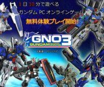 ガンダムPCオンラインゲームGNO3