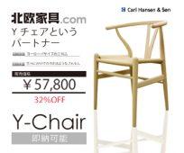 北欧家具.com(Y-Chair)
