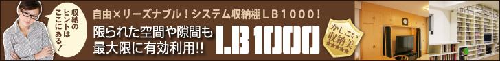 システム収納棚LB1000