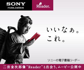 ソニー(Sony)電子書籍リーダー