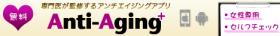 アンチエイジングアプリ Anti-Aging