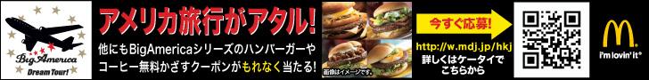 マクドナルド アメリカ旅行がアタル!