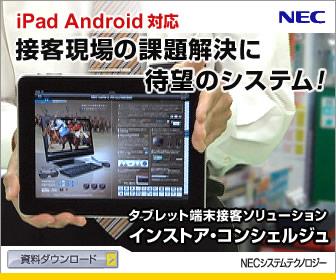 NECシステムテクノロジー インストア・コンシェルジュ