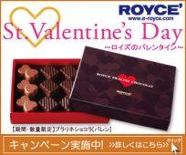 ROYCE'のバレンタイン