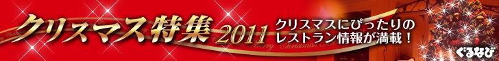 ぐるなび 2011冬クリスマス特集
