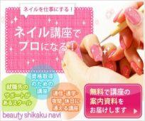 beauty shikaku navi ネイル講座でプロになる!
