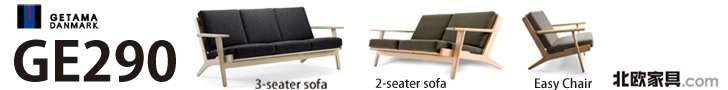 北欧家具.com GE290