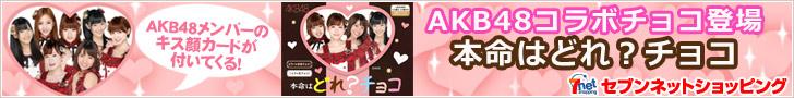 セブンネットショッピング AKB48コラボチョコ登場