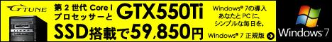 パソコンG-Tune GTX550Ti