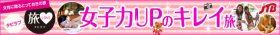 JTB 旅LOVE 女子力UPのキレイ旅