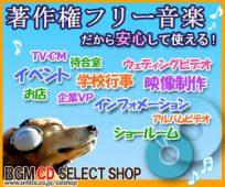 BGM CD SELECT SHOP 著作権フリー音楽だから安心して使える!