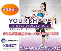 KINECT YOURSHAPE FITNESS EVOLVED 2012