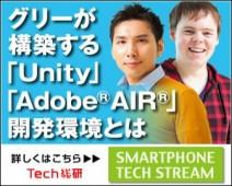 グリーが構築する「Unity」「Adobe AIR」開発環境とは