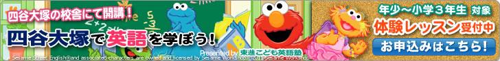 四谷大塚で英語を学ぼう! 東進こども英語塾