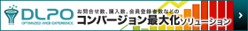 コンバージョン最大化ソリューション DLPO