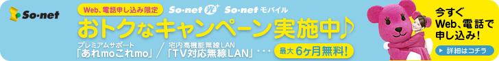 So-net おトクなキャンペーン実施中♪