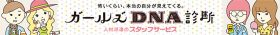 ガールズDNA診断 人材派遣のスタッフサービス