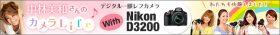 Nikon 中林美和さんのカメラLife