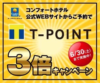 コンフォートホテル公式Webサイトからご予約でT-POINT3倍キャンペーン