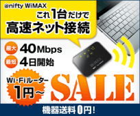 @Nifty WiMAX これ1台だけで高速ネット接続