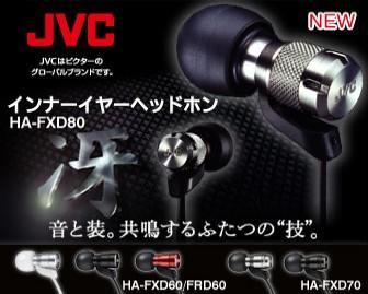 JVC インナーイヤーヘッドホン HA-FXD80