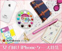 APP BANK STORE 女子向けiPhoneケース特集