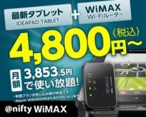 最新タブレット+WiMAX 4,800円〜