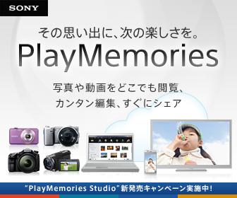 その思い出に、次の楽しさを。PlayMemories