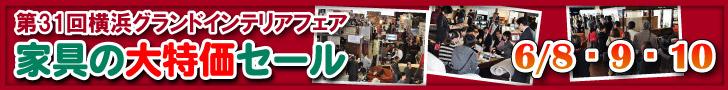 第31回横浜グランドインテリアフェア家具の大特価セール