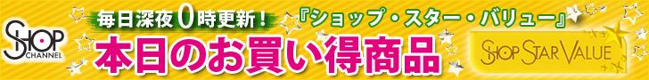 本日のお買い得商品 SHOP STAR VALUE