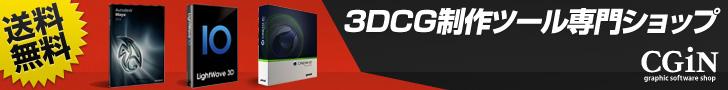 3DCG制作ツール専門ショップ CGiN