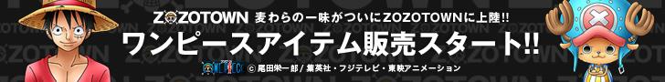 ZOZOTOWN ワンピースアイテム販売スタート!!