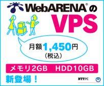 WebARENAのVPS