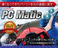 遅くなってきたパソコンを元の速度に戻す PC Matic