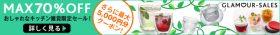 GLAMOUR-SALES お洒落なキッチン雑貨限定セール