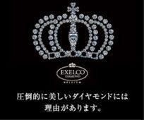 EXELCO 圧倒的に美しいダイヤモンドには理由があります。